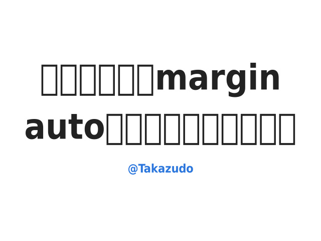 presentation-absolute-margin-auto